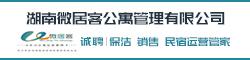 湖南微(wei)居客(ke)公寓(yu)管(guan)理有限公司