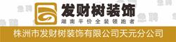 株洲市發財樹(shu)裝(zhuang)飾有限公司天元分公司