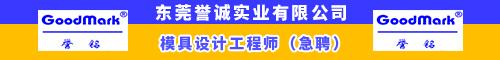 東莞譽誠實業有限公司