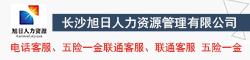 長沙(sha)旭日(ri)人力資源(yuan)管(guan)理有限公司