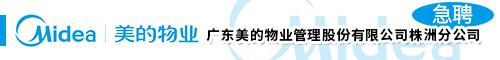 廣東美的(de)物業管(guan)理股(gu)份有限公司株洲分公司
