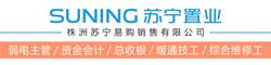 株洲甦寧(ning)易購銷售有限公司