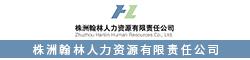 株洲翰林人力資源(yuan)有限責任公司