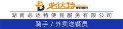湖南必達特便民(min)服務有限公司