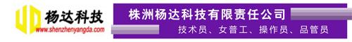 株洲楊達科(ke)技有限責任公司