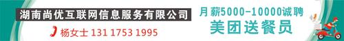 湖南尚(shang)優互聯網信息服務有限公司