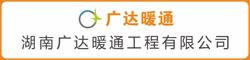 湖南廣達暖通工(gong)程有限公司