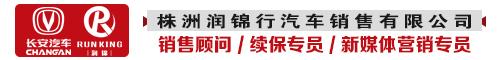 株洲润锦行汽车销售有限公司