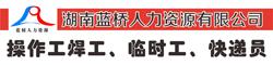 湖南蓝桥人力资源有限公司