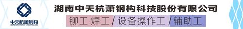 湖南中天杭萧钢构科技股份有限公司