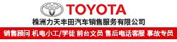 株洲力天豐田汽(qi)車銷售服務有限公司
