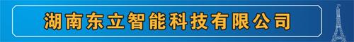 湖南東立智能(neng)科(ke)技有限公司