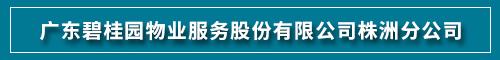 廣東碧(bi)桂園物業服務股(gu)份有限公司株洲分公司