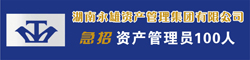 湖南永雄資產管(guan)理集團有限公司