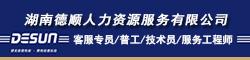 湖南xi)濾橙肆ψ試yuan)服務有限公司