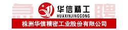 株洲华信精密工业股份有限公司