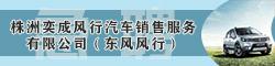 株洲奕成风行汽车销售服务有限公司(东风风行)