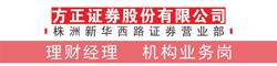 方正证券股份有限公司株洲新华西路证券营业部