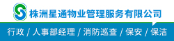 株洲星通物业管理服务有限公司