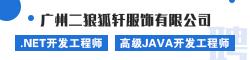 广州二狼狐轩服饰有限公司