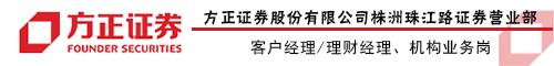 方正证券股份有限公司株洲珠江路证券营业部