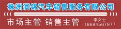 株洲润锦汽车销售服务有限公司
