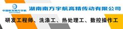 湖南南方宇航高精传动有限公司