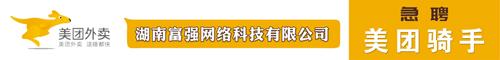 湖南富强网络科技有限公司
