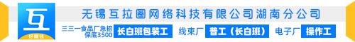 无锡互拉圈网络科技有限公司湖南分公司