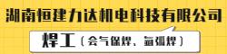 湖南恒建力达机电科技有限公司