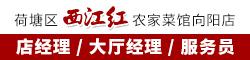 荷塘区西江红农家菜馆向阳店
