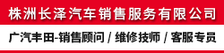 株洲长泽汽车销售服务有限公司