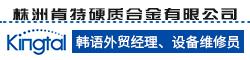 株洲肯特硬质合金股份有限公司