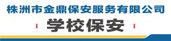 湖南金鼎保安服务有限公司