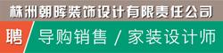 株洲朝晖装饰设计有限责任公司