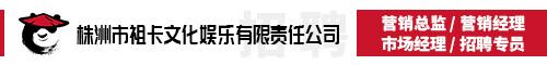 株洲市祖卡文化娱乐有限责任公司