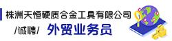 株洲天恒硬质合金工具有限公司