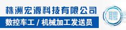 株洲宏源科技有限公司