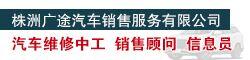 株洲广途汽车销售服务有限公司