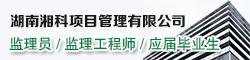 湖南湘科项目管理有限公司