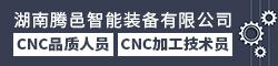 湖南腾邑智能装备有限公司