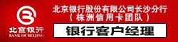 北京银行股份有限公司长沙分行(株洲信用卡团队)