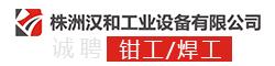 株洲汉和工业设备有限公司