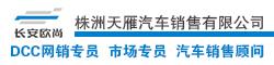 株洲天雁汽车销售有限公司