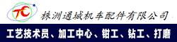 株洲通城机车配件有限公司