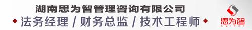 湖南思为智管理咨询有限公司