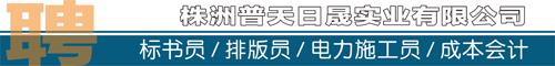株洲普天日晟实业有限公司