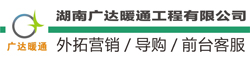 湖南广达暖通工程有限公司