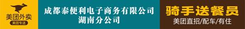 成都泰便利电子商务有限公司湖南公司