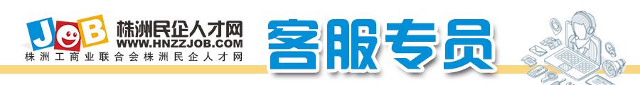 株洲工商业联合会株洲民企人才网